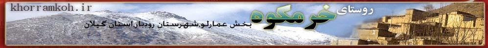 سایت روستای خرمکوهhttp://khorramkoh.ir